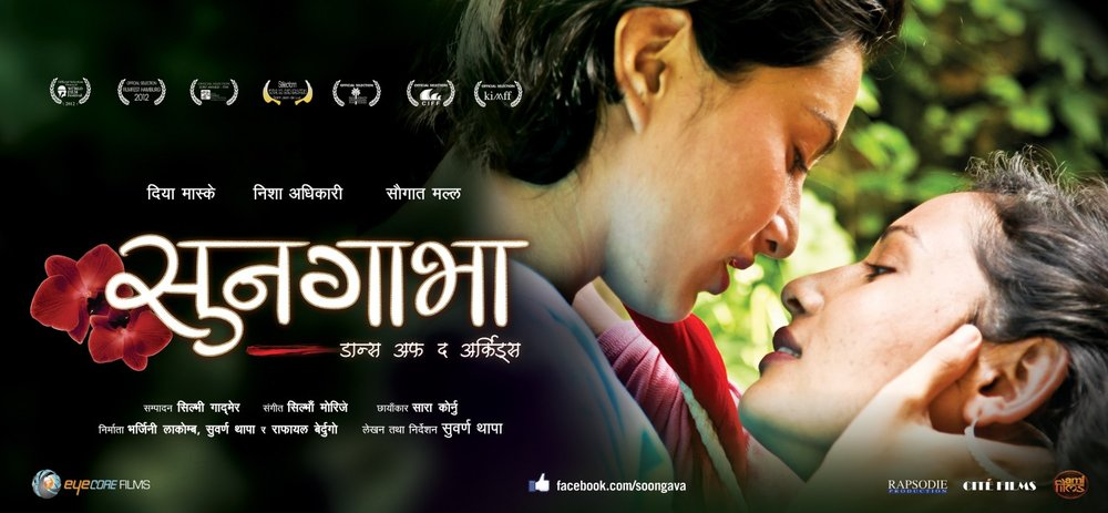 soongava_dance_of_the_orchids_nepali_movie_show_seattle